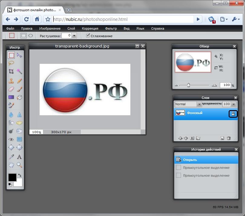 Как сделать изображение jpg из png 737