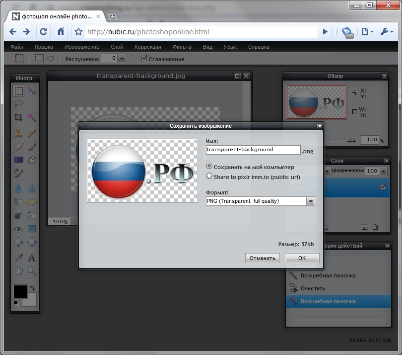 Как сделать текст на прозрачном фоне в фотошопе