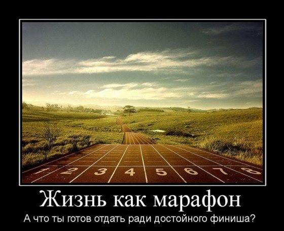 Жизнь как марафон
