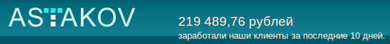 Автоматизация заработка Astakov.ru